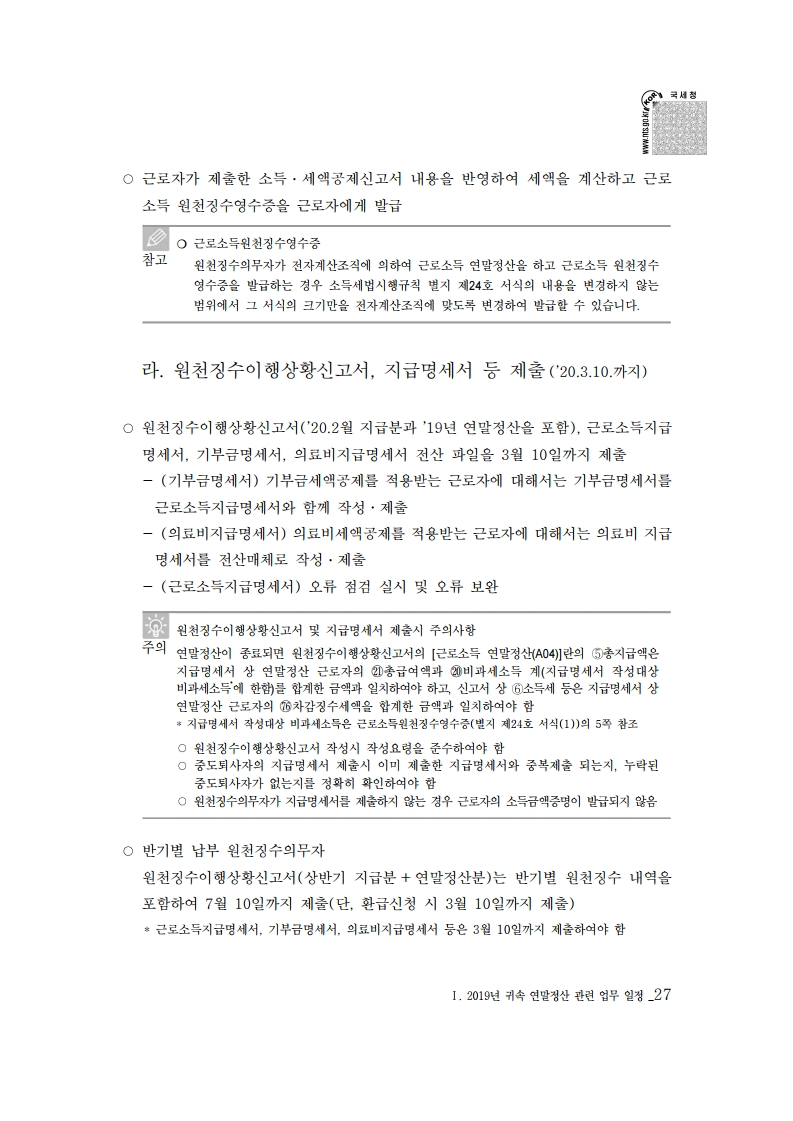 2019_yearend.pdf_page_041.png