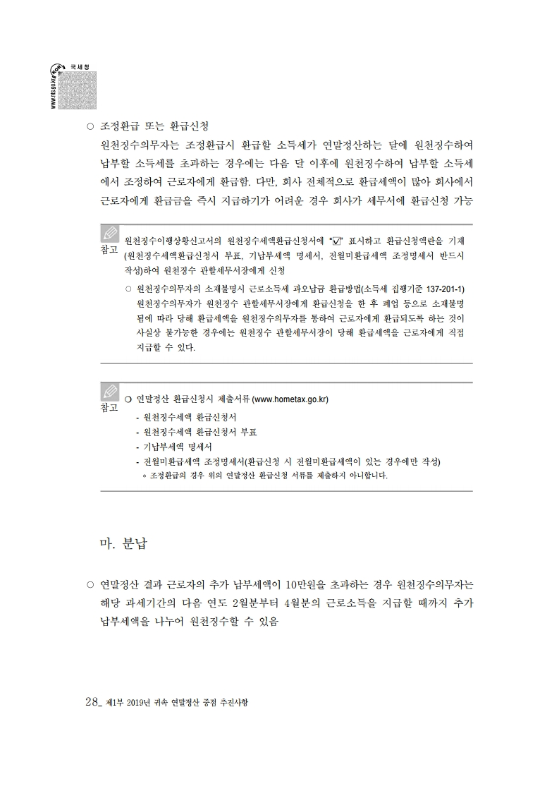 2019_yearend.pdf_page_042.png