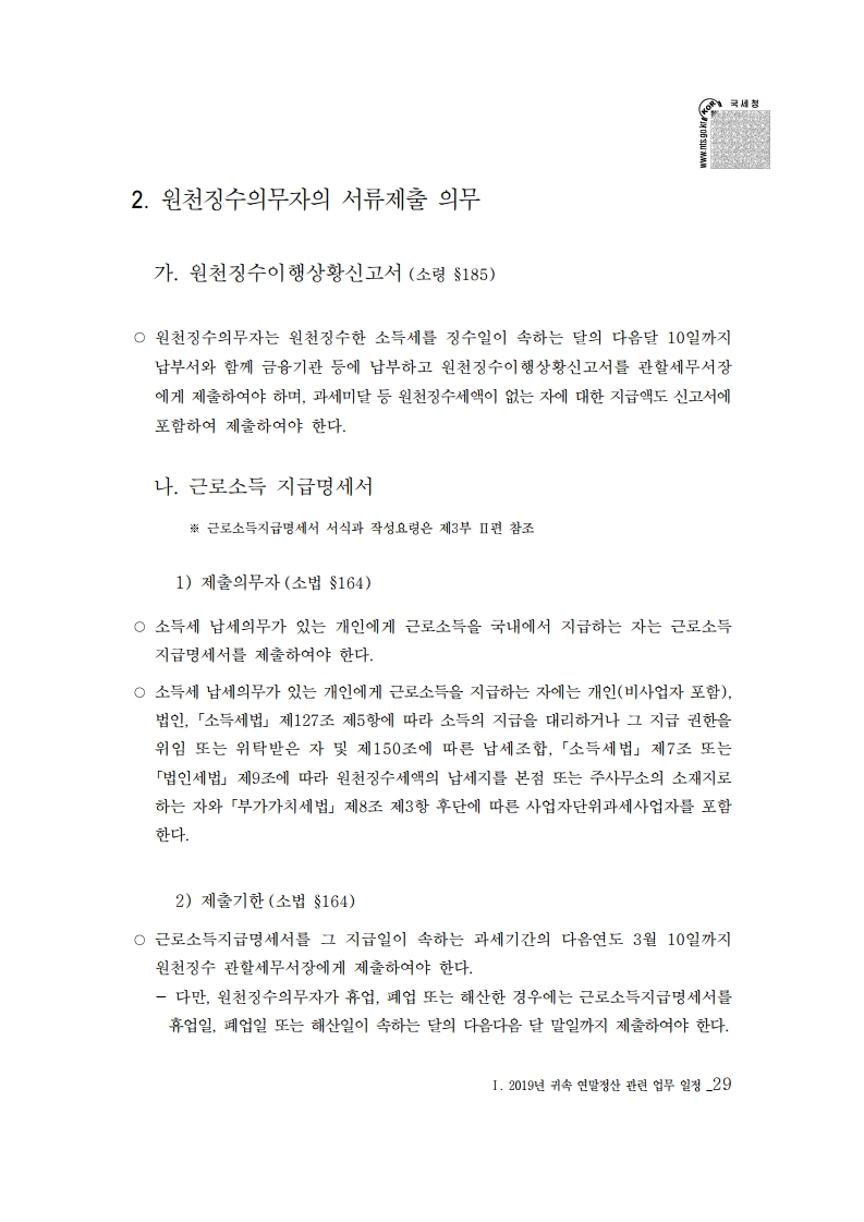 2019_yearend.pdf_page_043.png