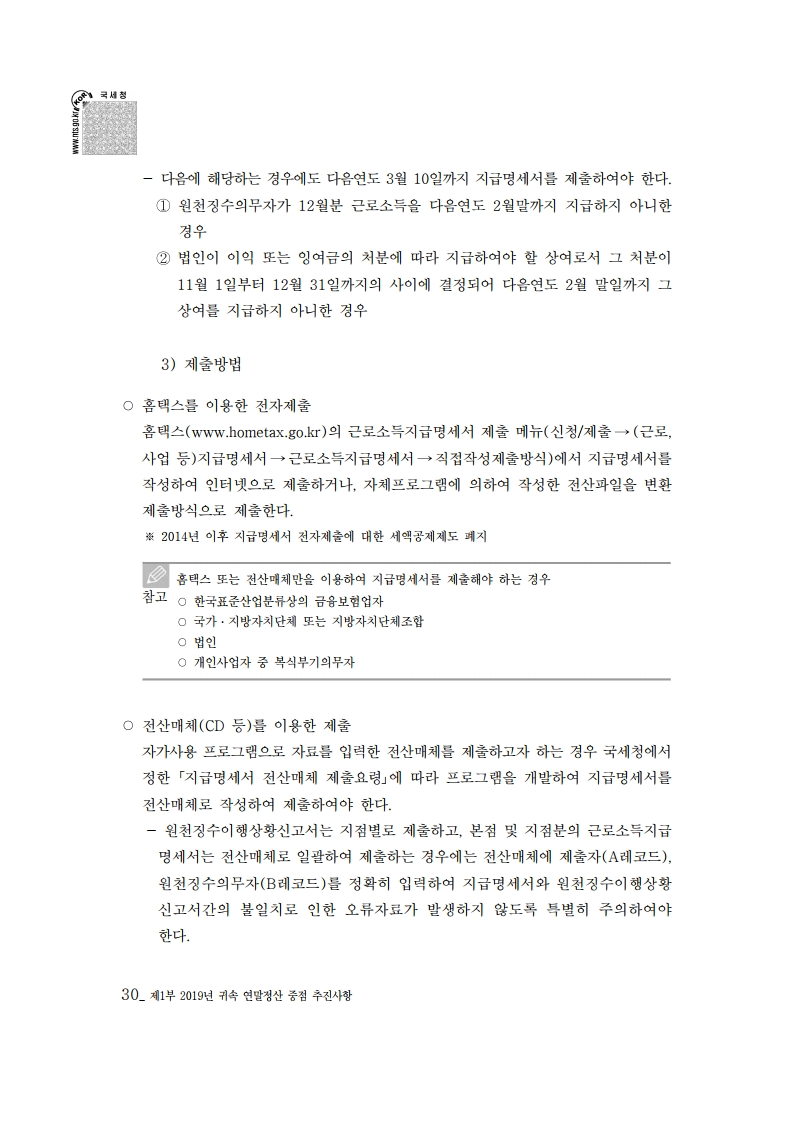 2019_yearend.pdf_page_044.png