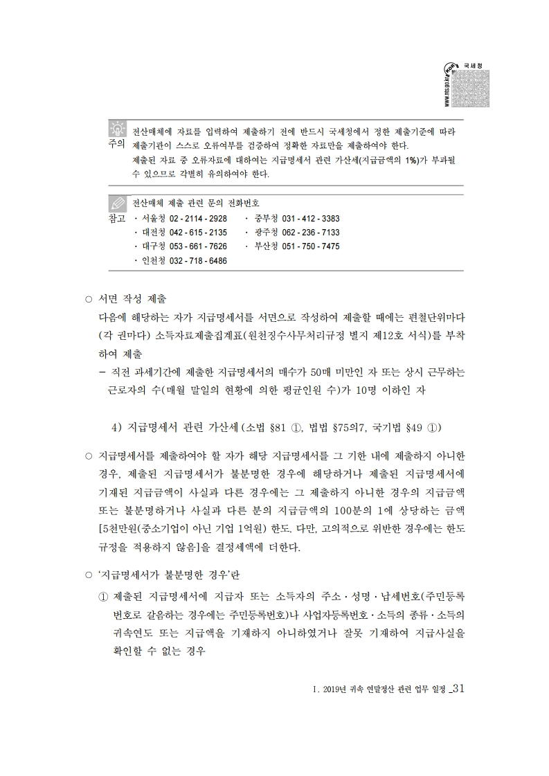 2019_yearend.pdf_page_045.png