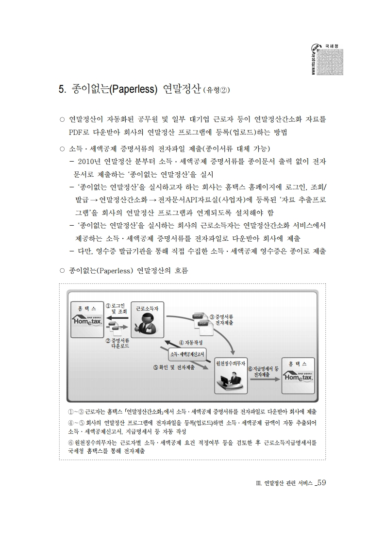 2019_yearend.pdf_page_073.png