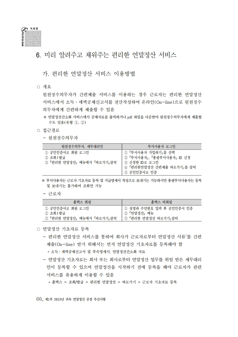 2019_yearend.pdf_page_074.png