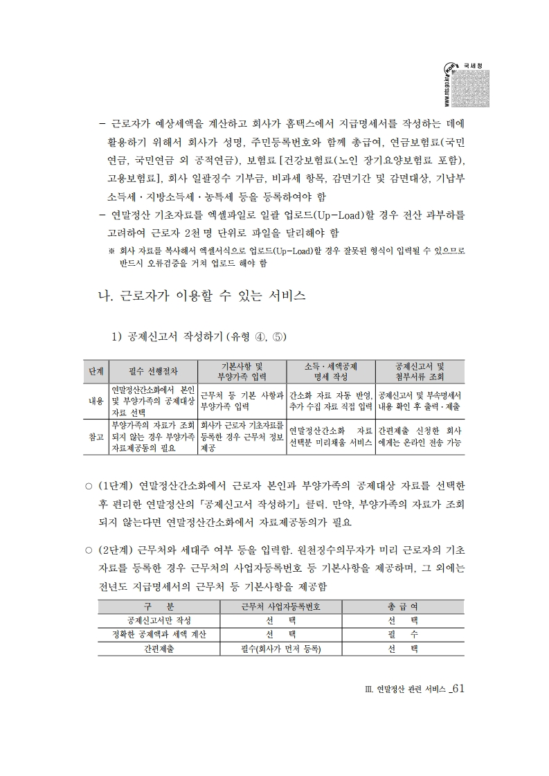 2019_yearend.pdf_page_075.png