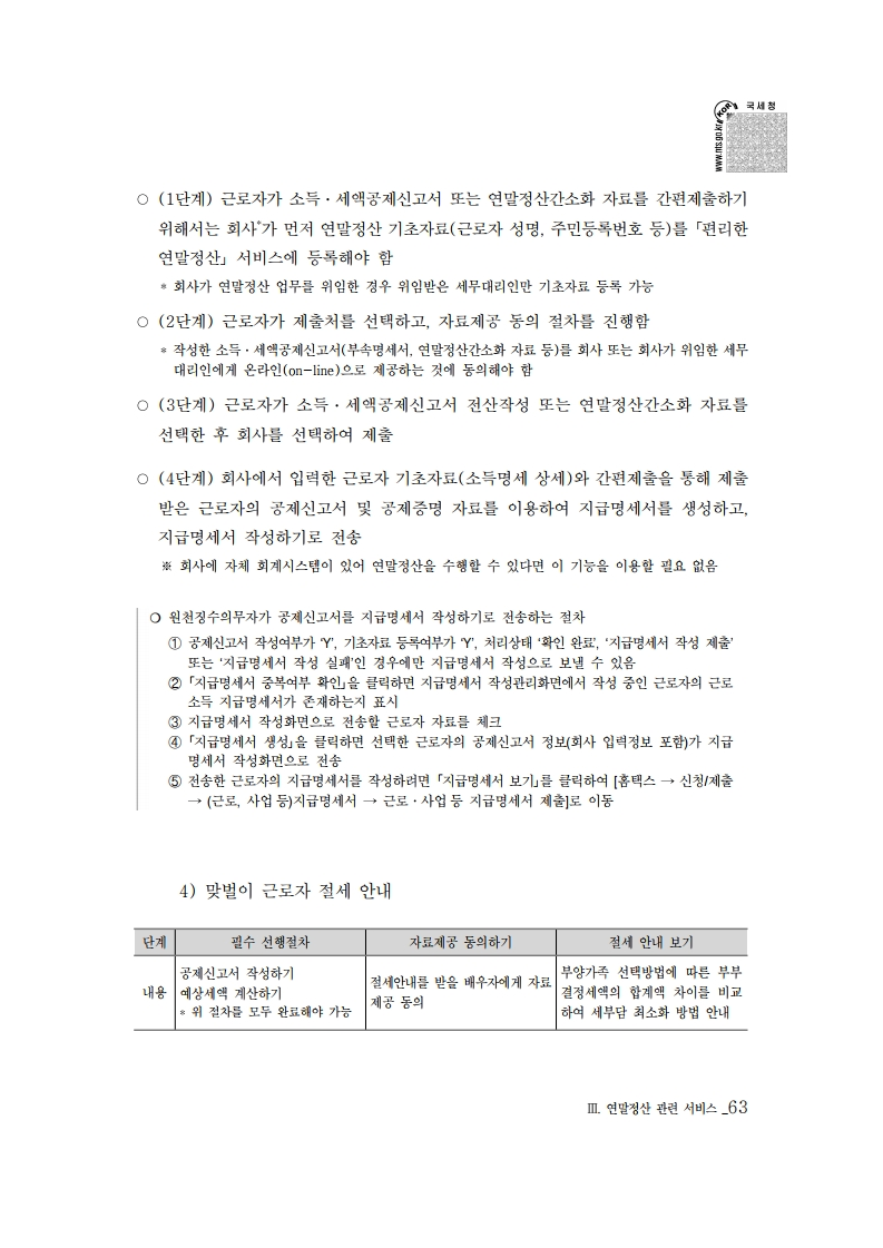 2019_yearend.pdf_page_077.png