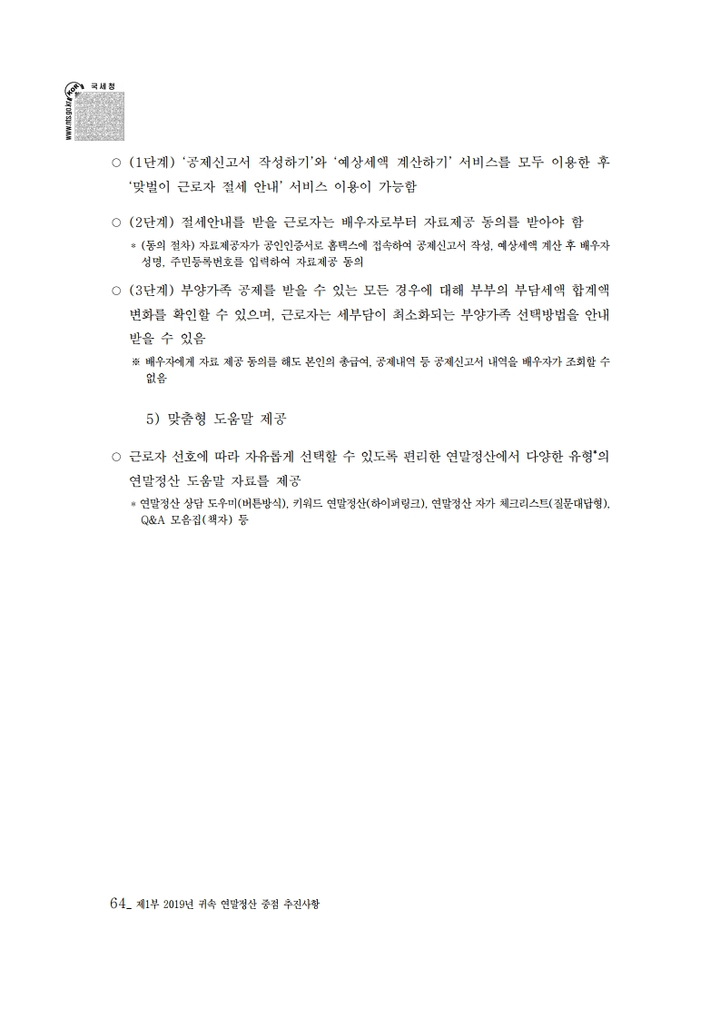 2019_yearend.pdf_page_078.png