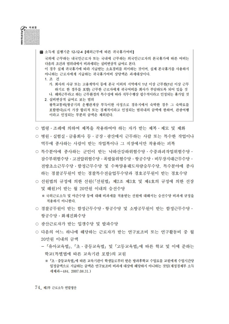 2019_yearend.pdf_page_088.png