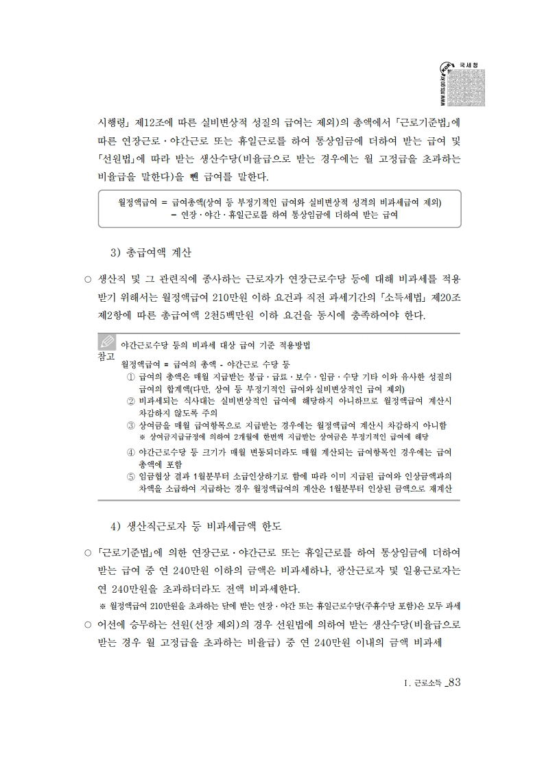 2019_yearend.pdf_page_097.png