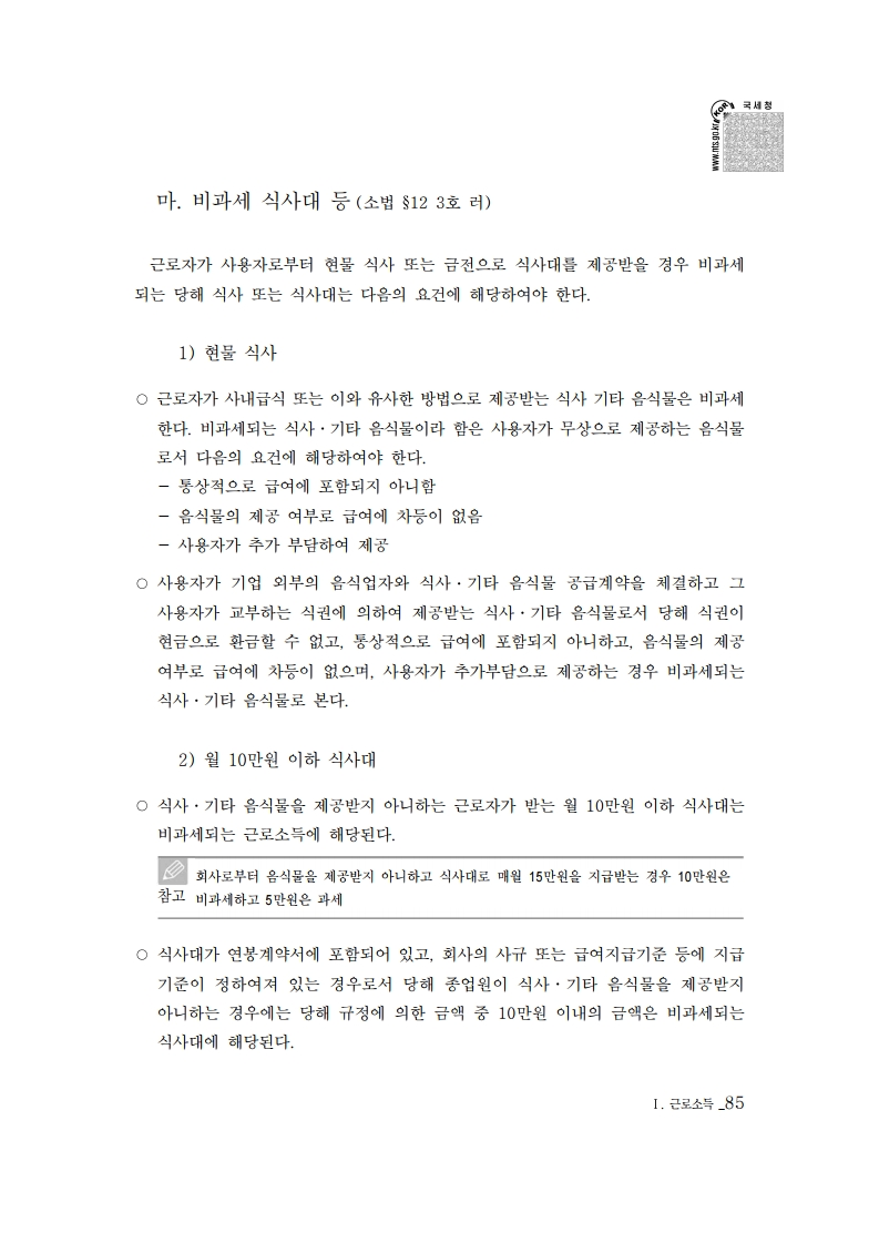 2019_yearend.pdf_page_099.png