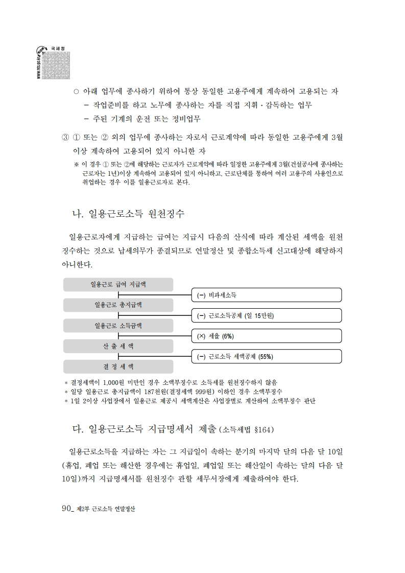 2019_yearend.pdf_page_104.png