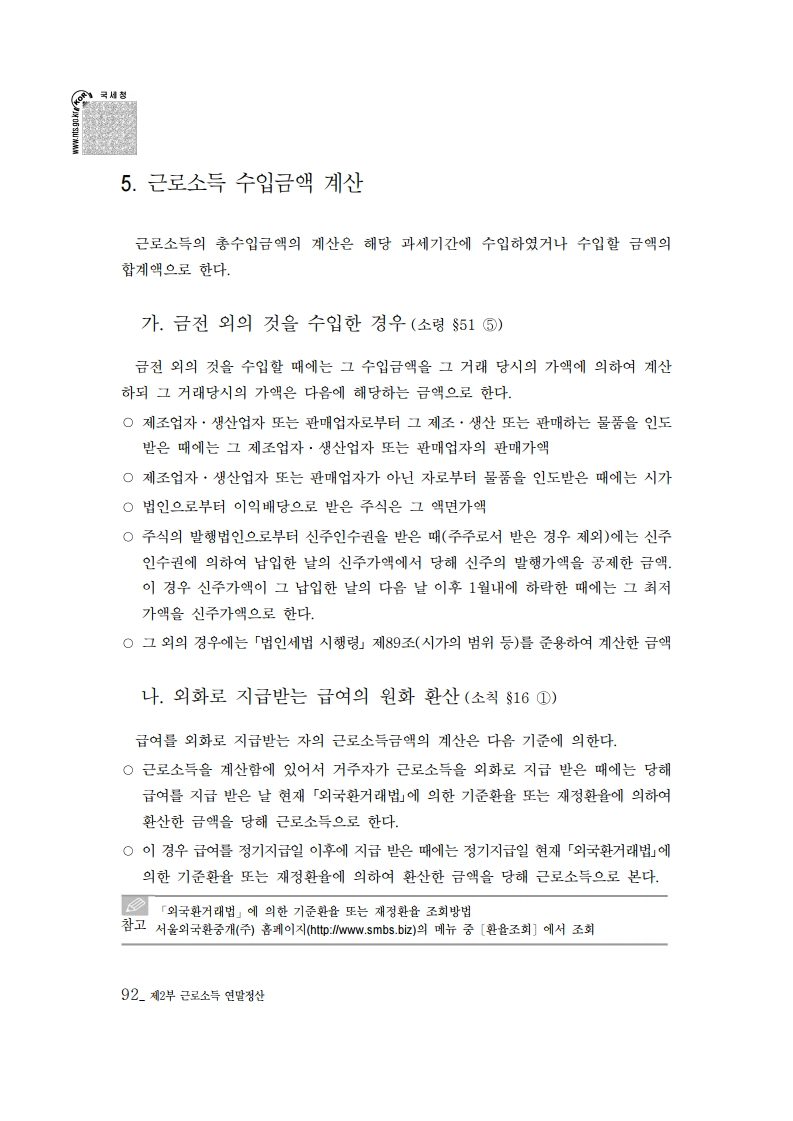 2019_yearend.pdf_page_106.png