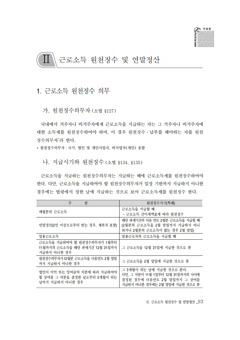 2019_yearend.pdf_page_107.png