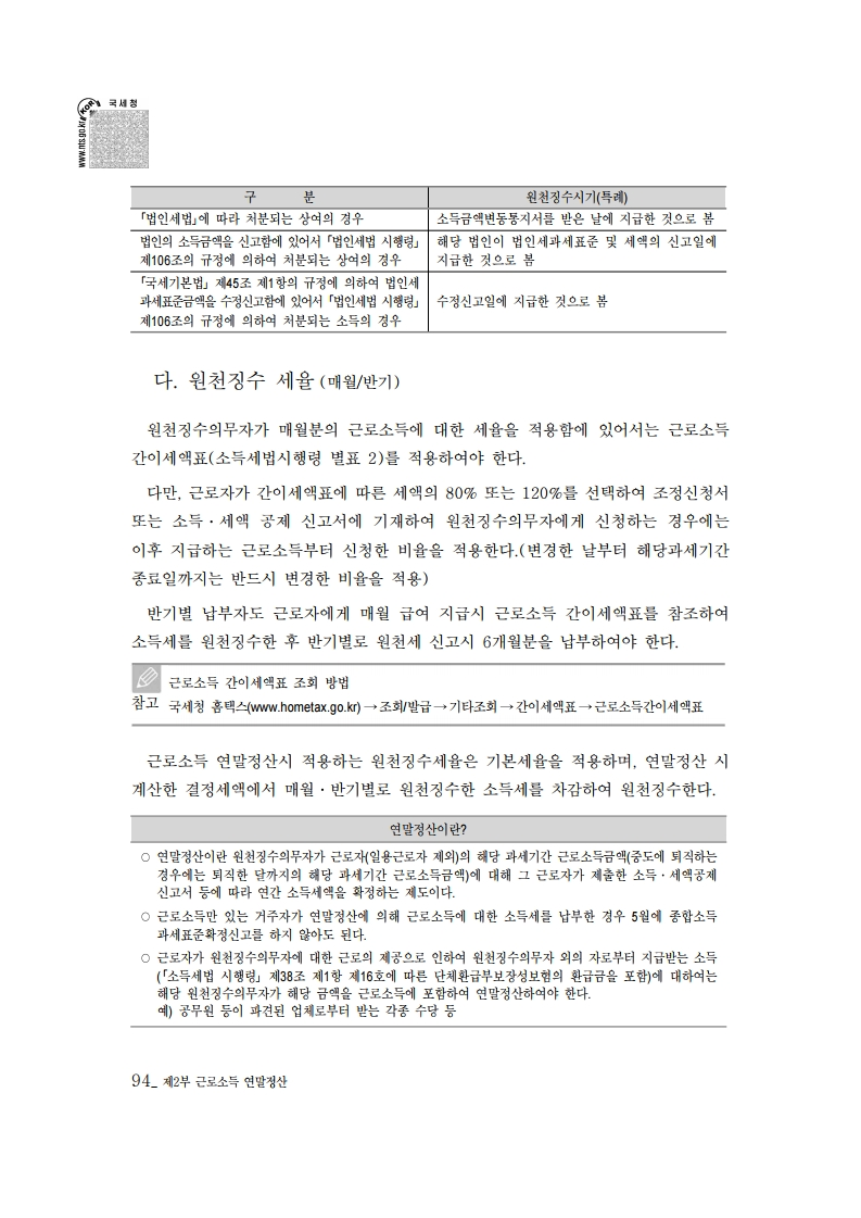 2019_yearend.pdf_page_108.png
