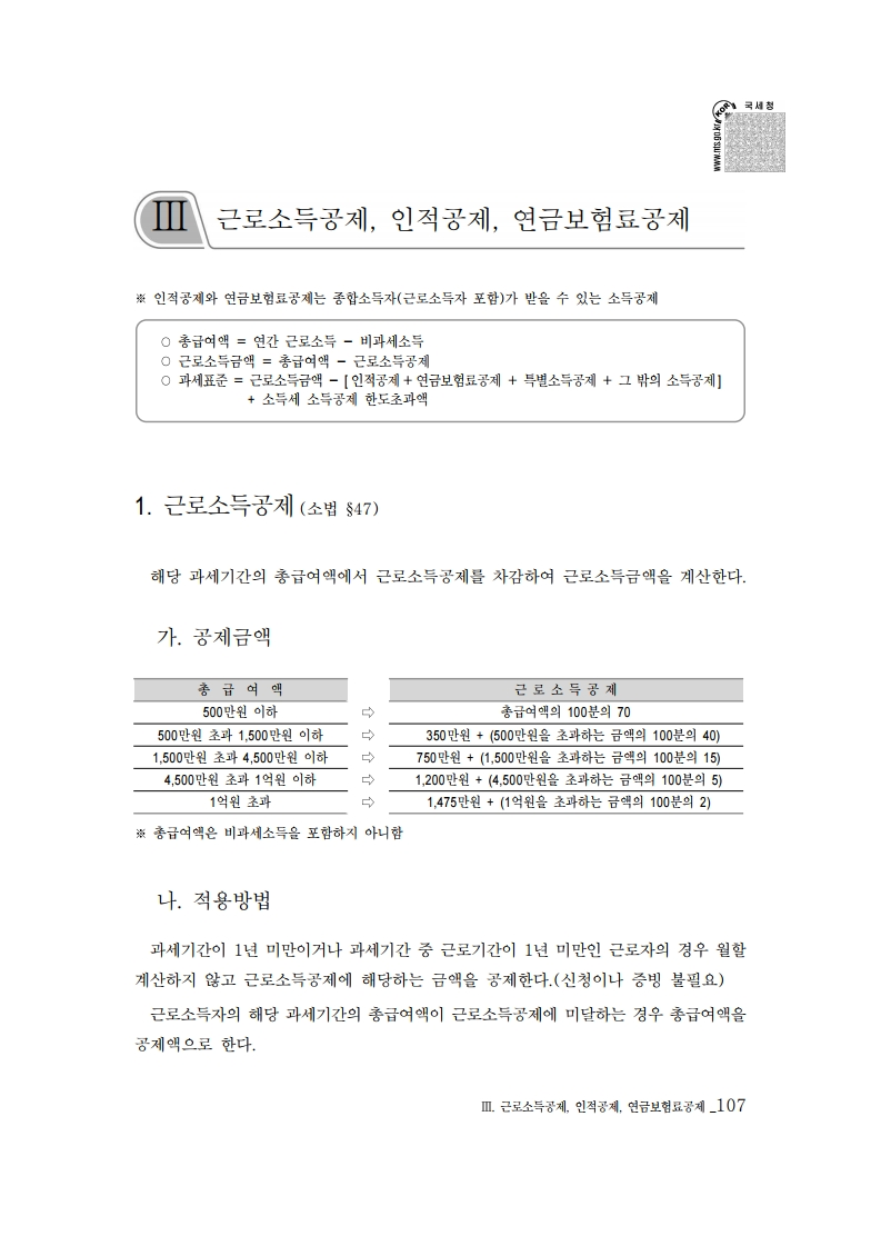 2019_yearend.pdf_page_121.png