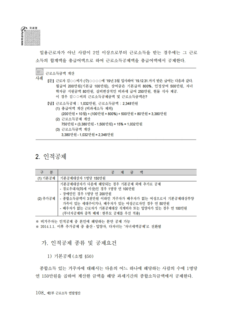 2019_yearend.pdf_page_122.png