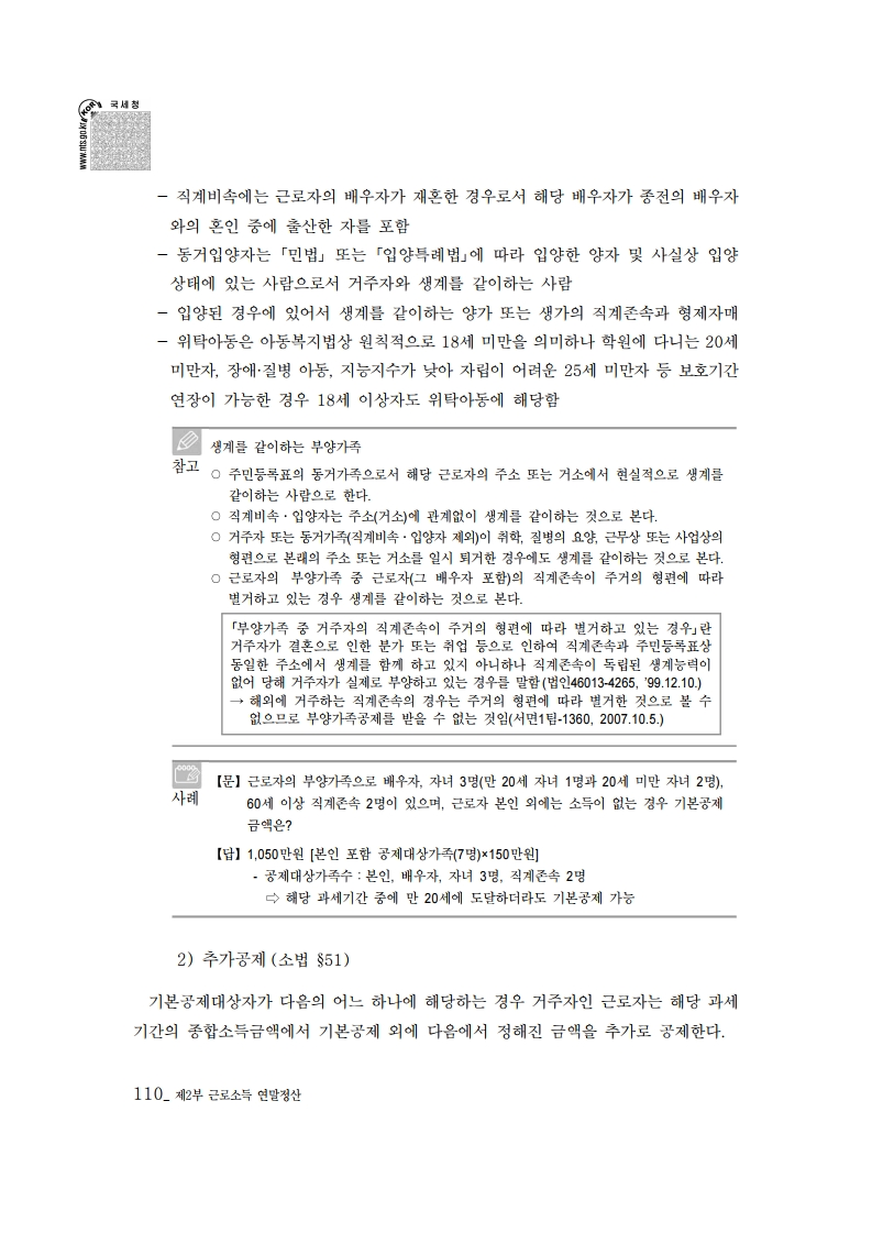 2019_yearend.pdf_page_124.png
