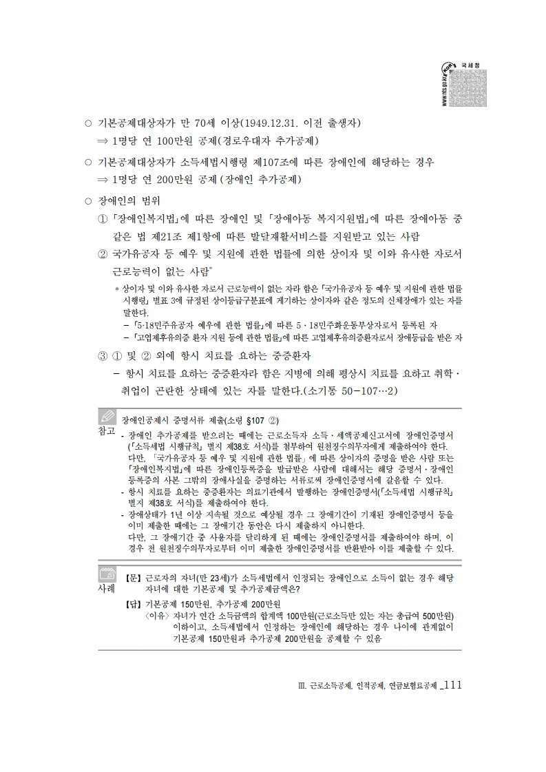 2019_yearend.pdf_page_125.png