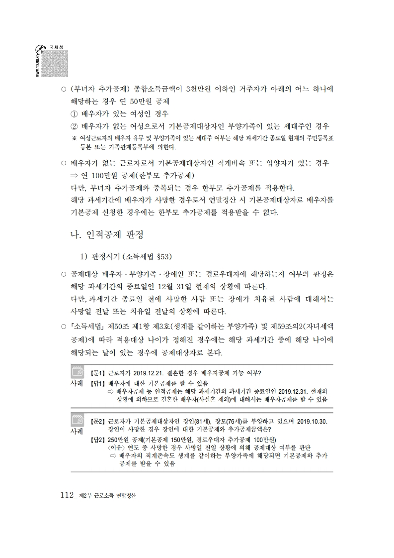 2019_yearend.pdf_page_126.png