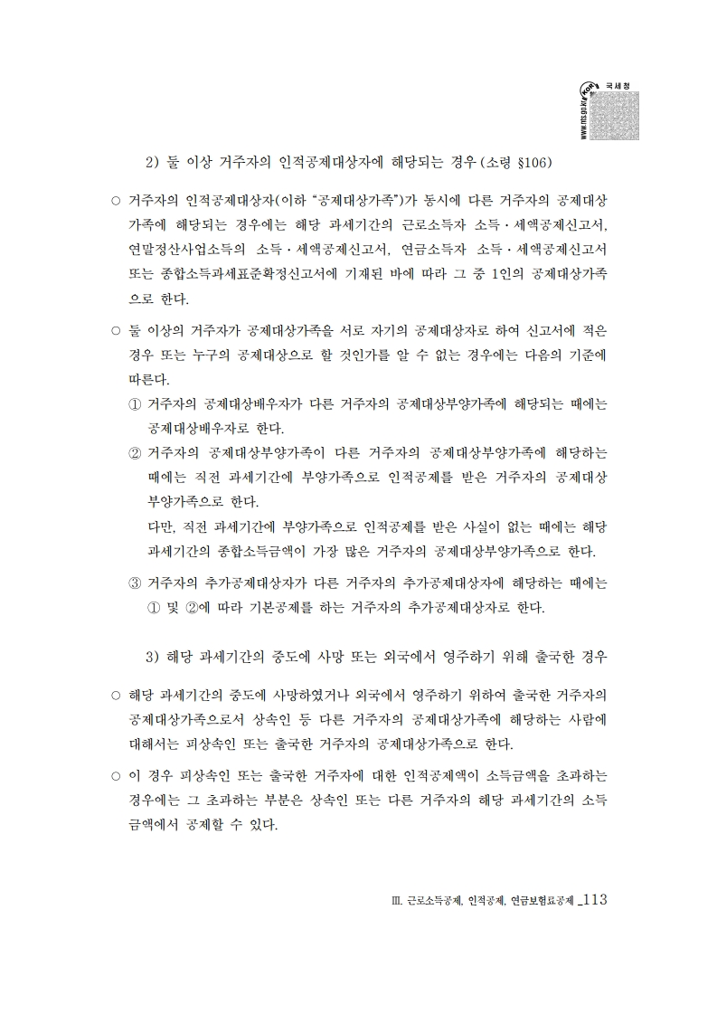 2019_yearend.pdf_page_127.png