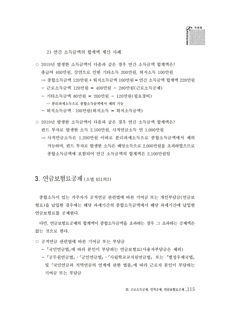 2019_yearend.pdf_page_129.png