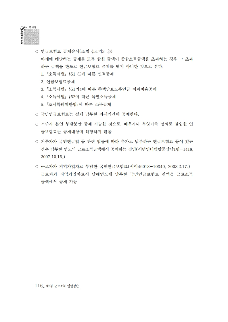 2019_yearend.pdf_page_130.png