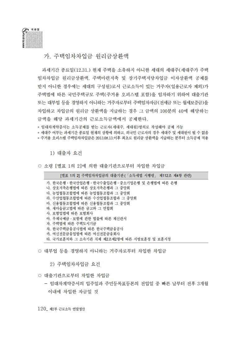 2019_yearend.pdf_page_134.png