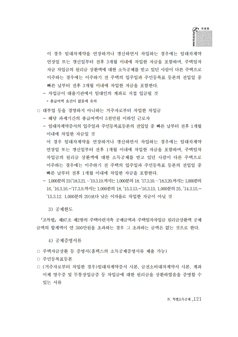 2019_yearend.pdf_page_135.png