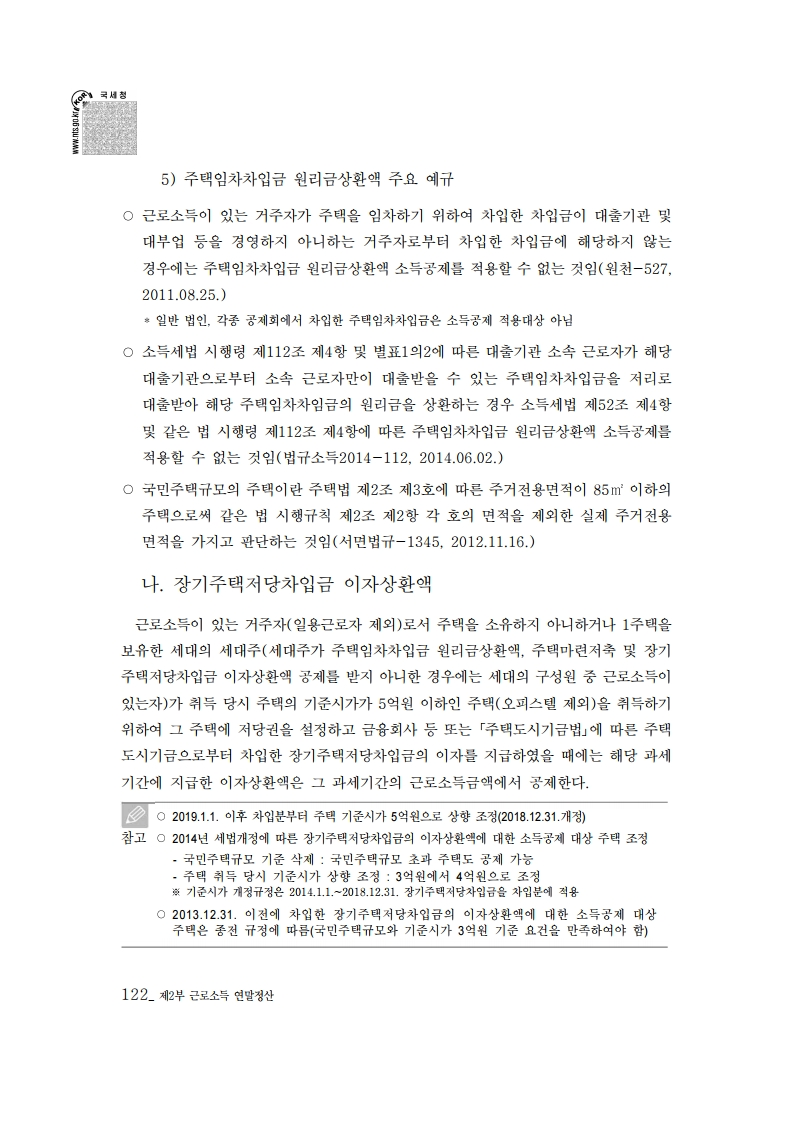 2019_yearend.pdf_page_136.png