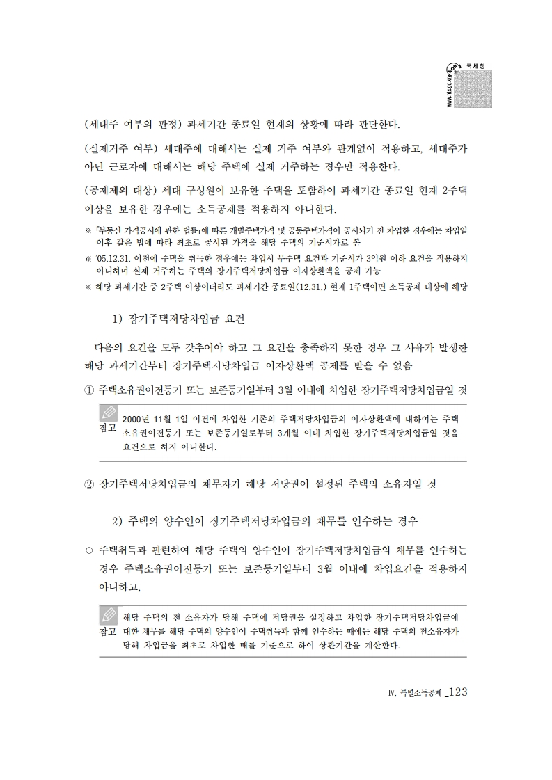 2019_yearend.pdf_page_137.png