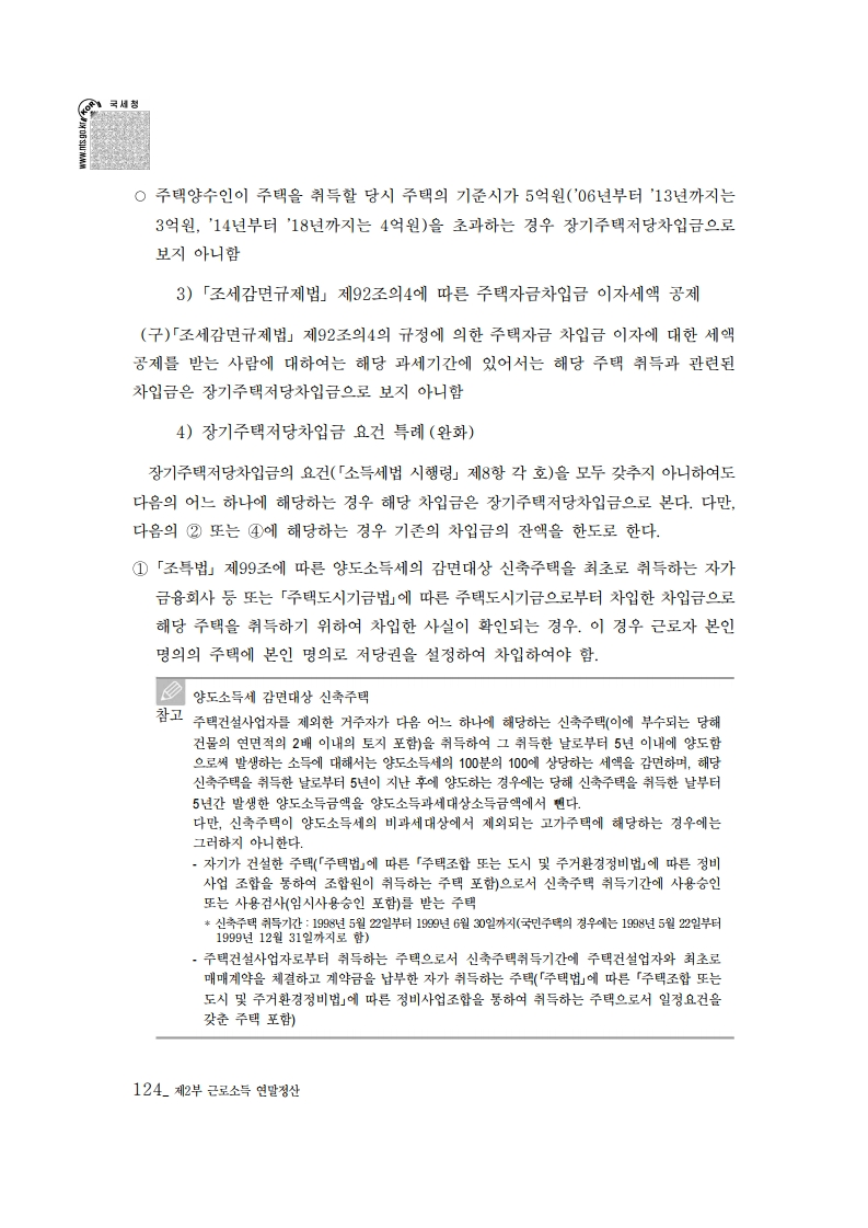 2019_yearend.pdf_page_138.png