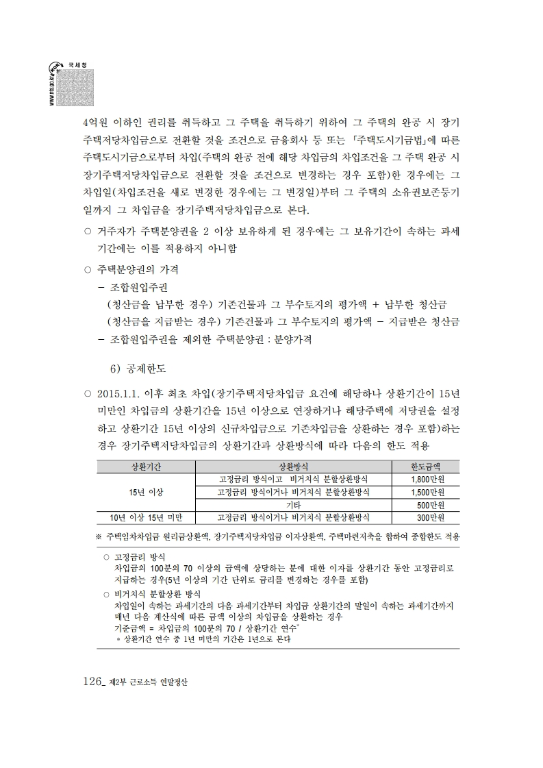 2019_yearend.pdf_page_140.png