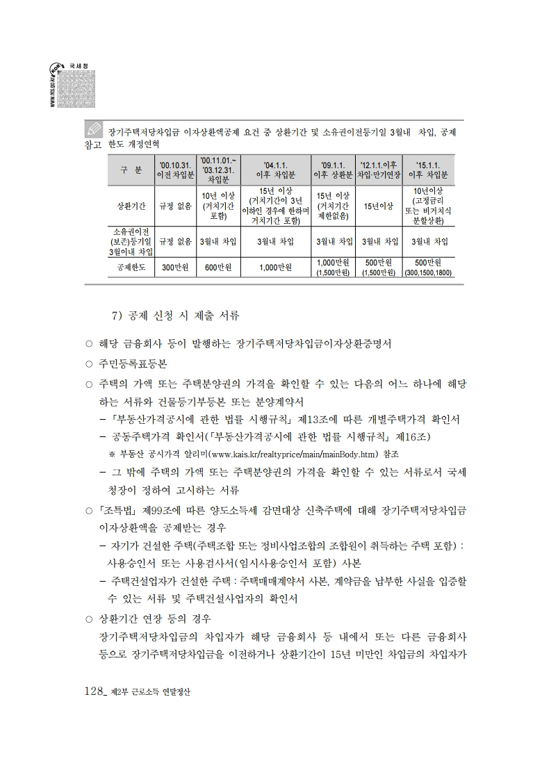 2019_yearend.pdf_page_142.png
