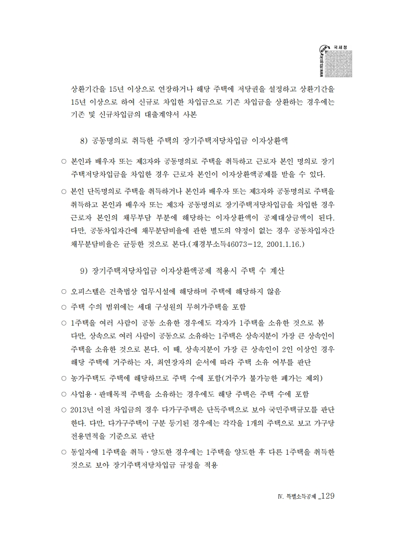 2019_yearend.pdf_page_143.png