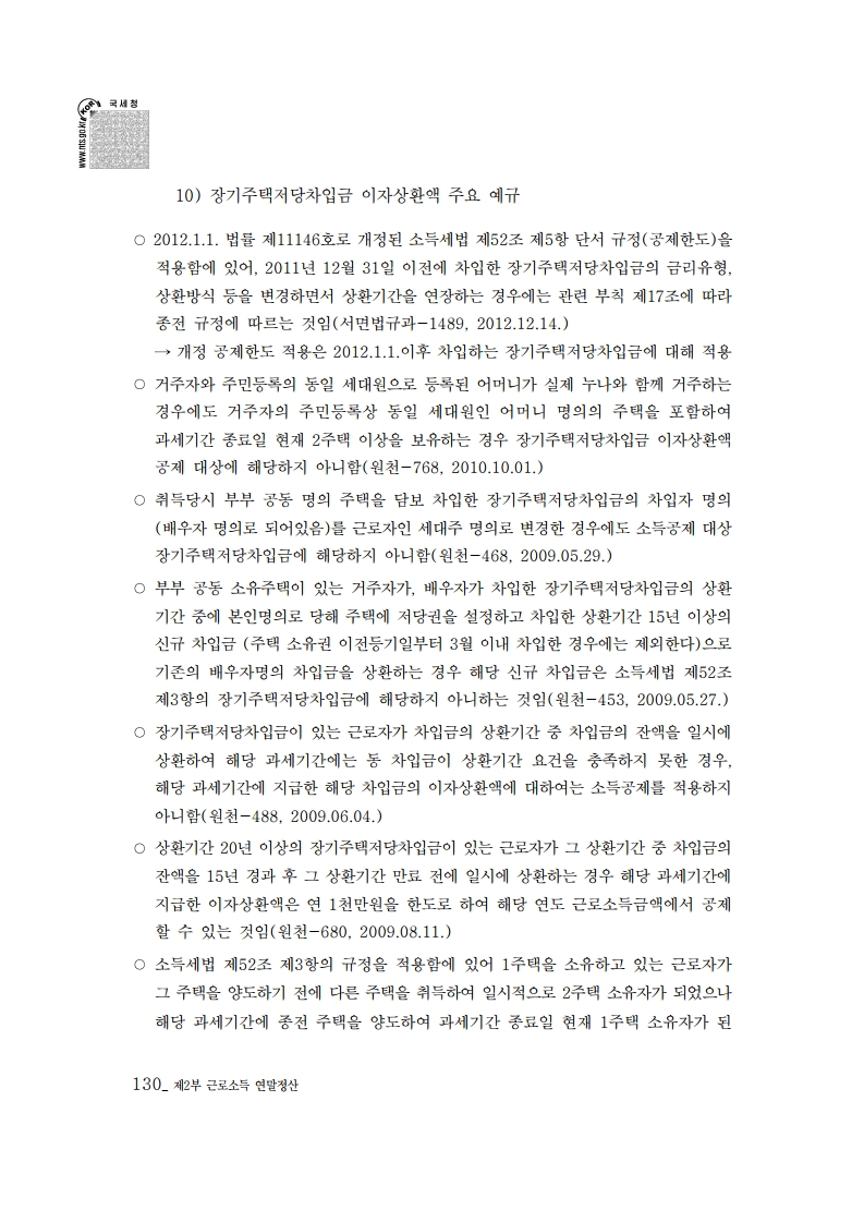 2019_yearend.pdf_page_144.png