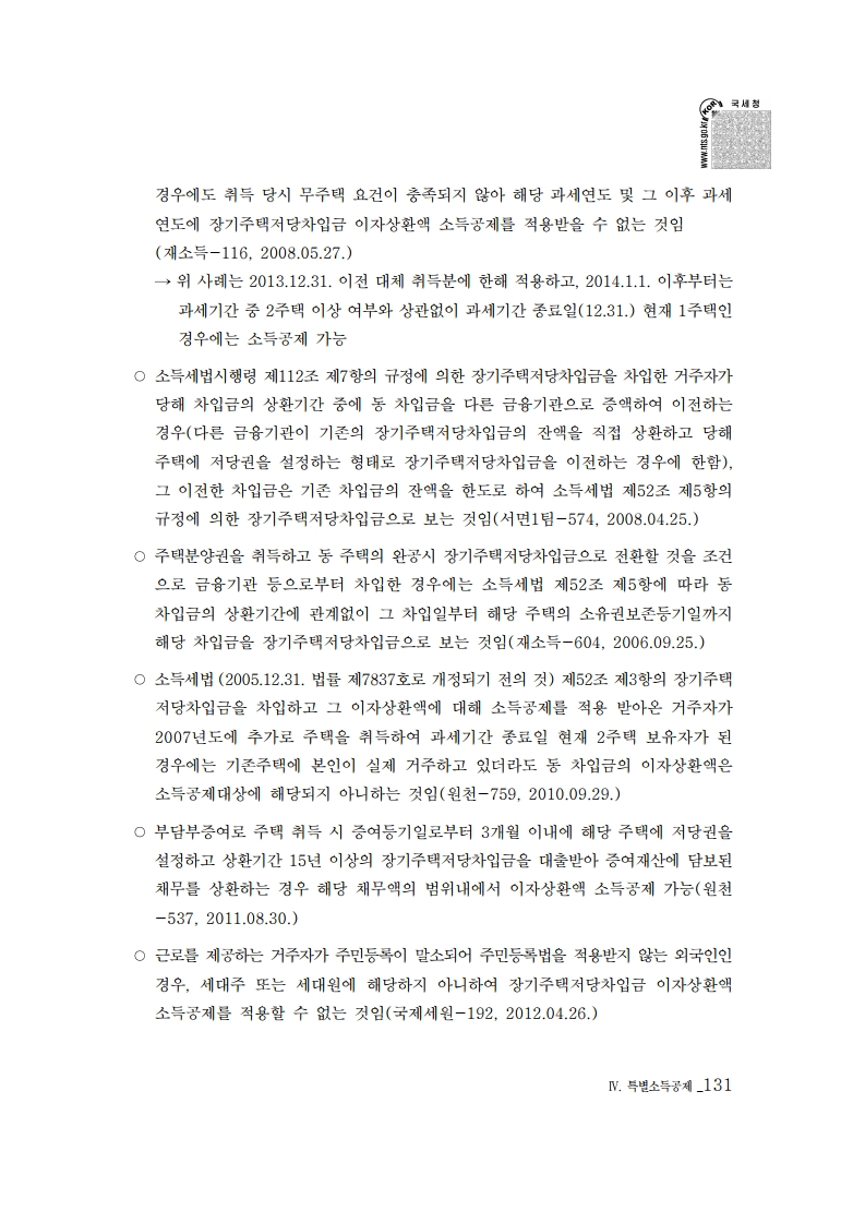 2019_yearend.pdf_page_145.png