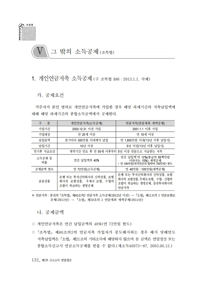 2019_yearend.pdf_page_146.png