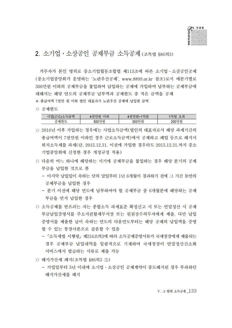 2019_yearend.pdf_page_147.png