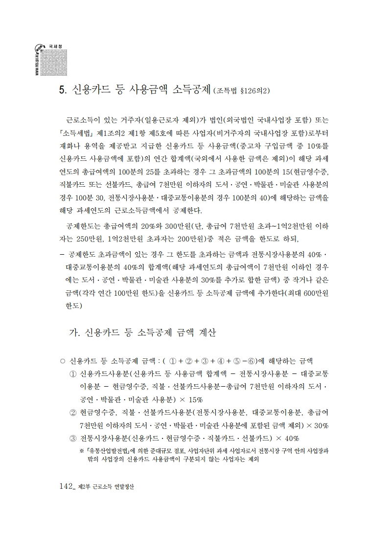 2019_yearend.pdf_page_156.png