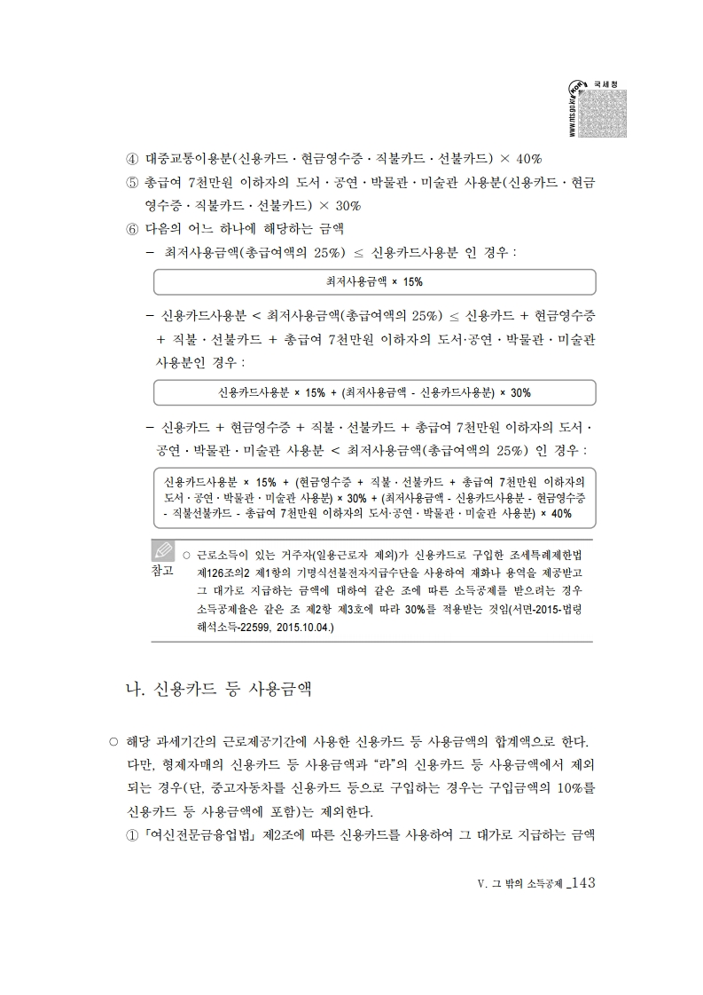 2019_yearend.pdf_page_157.png