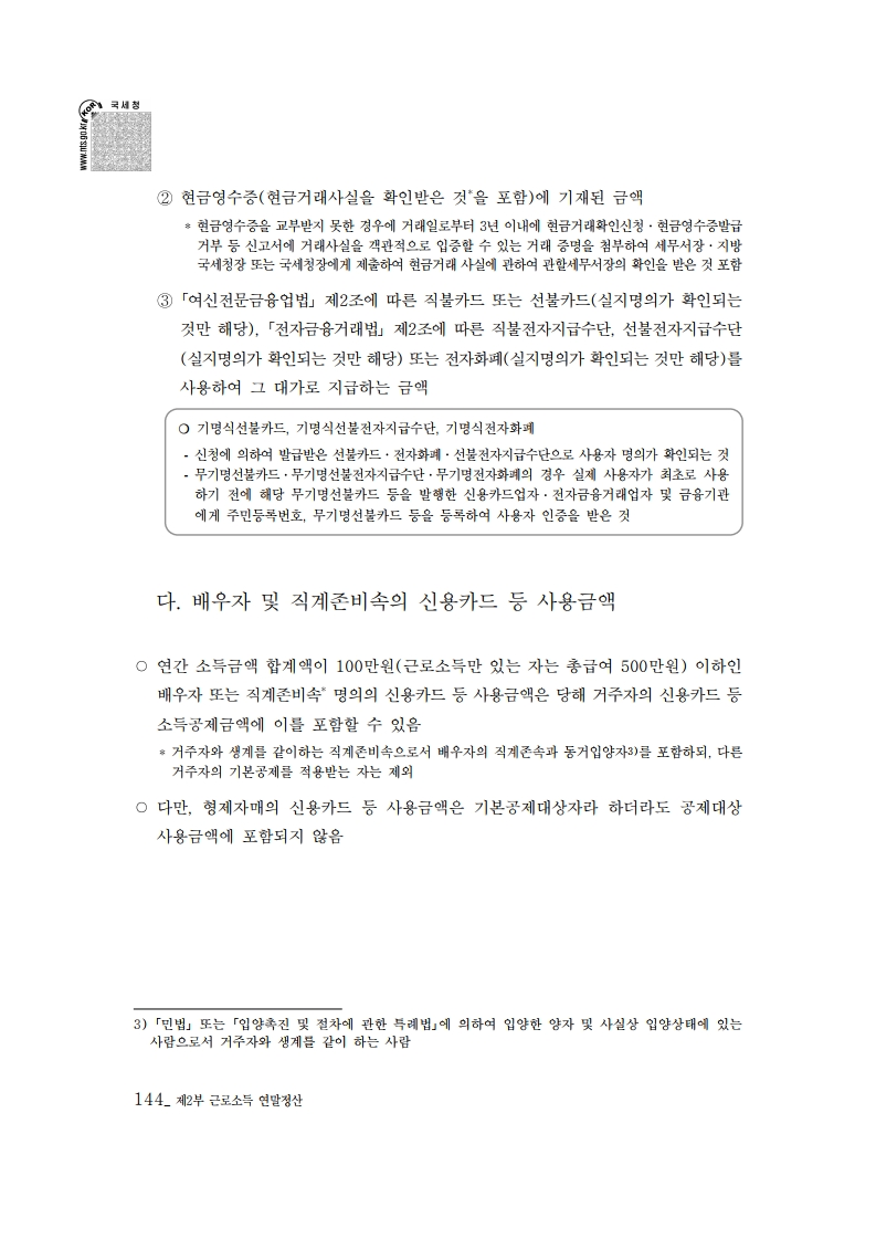 2019_yearend.pdf_page_158.png