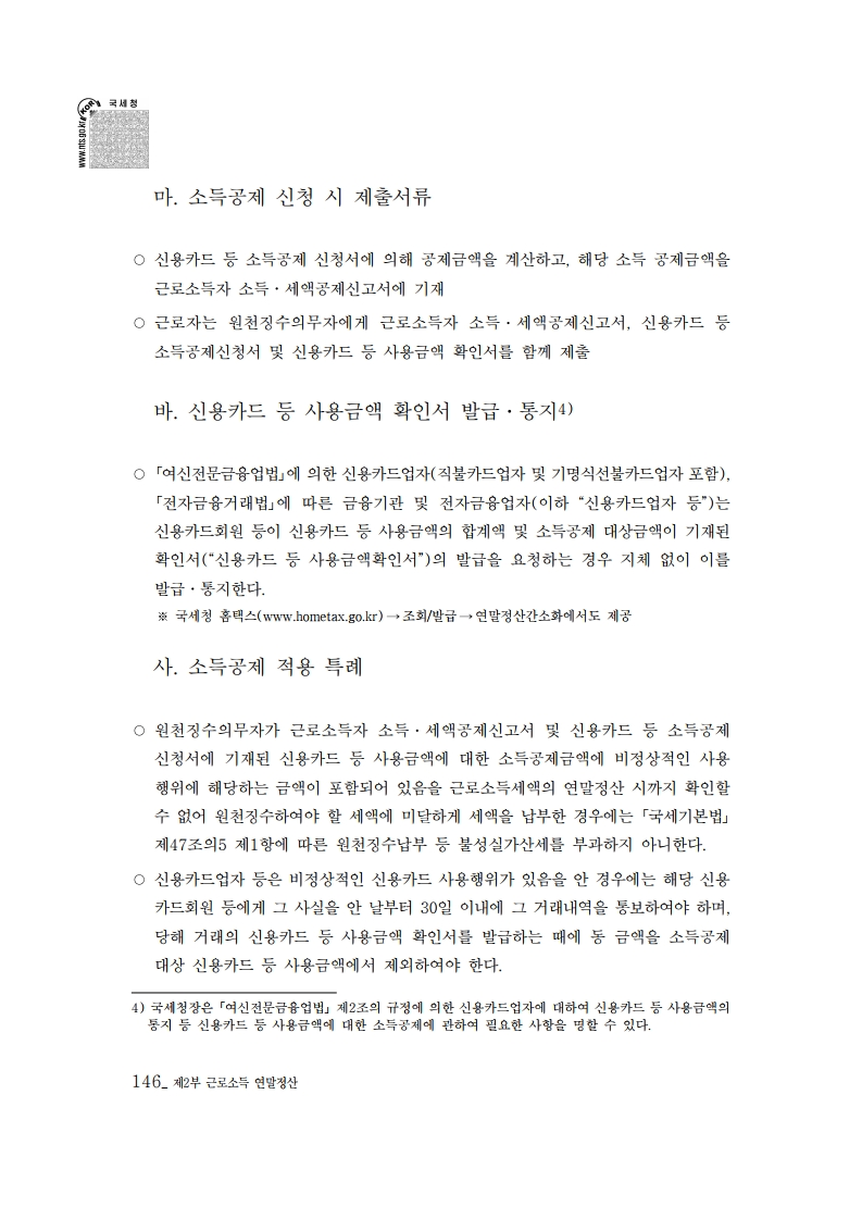 2019_yearend.pdf_page_160.png