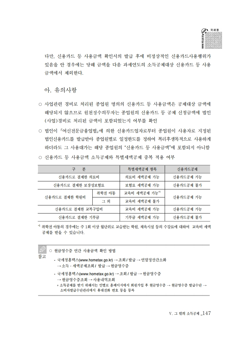 2019_yearend.pdf_page_161.png