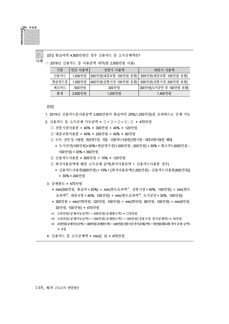 2019_yearend.pdf_page_162.png