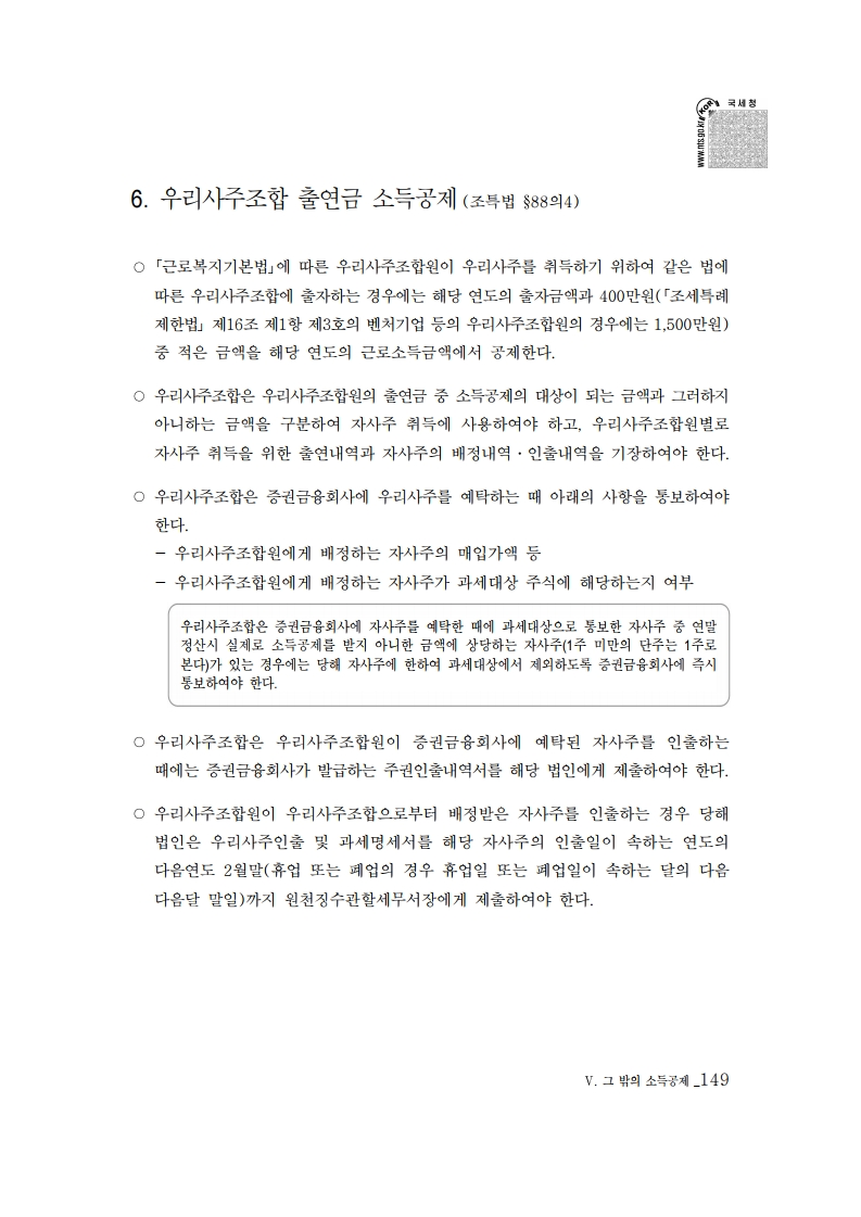 2019_yearend.pdf_page_163.png
