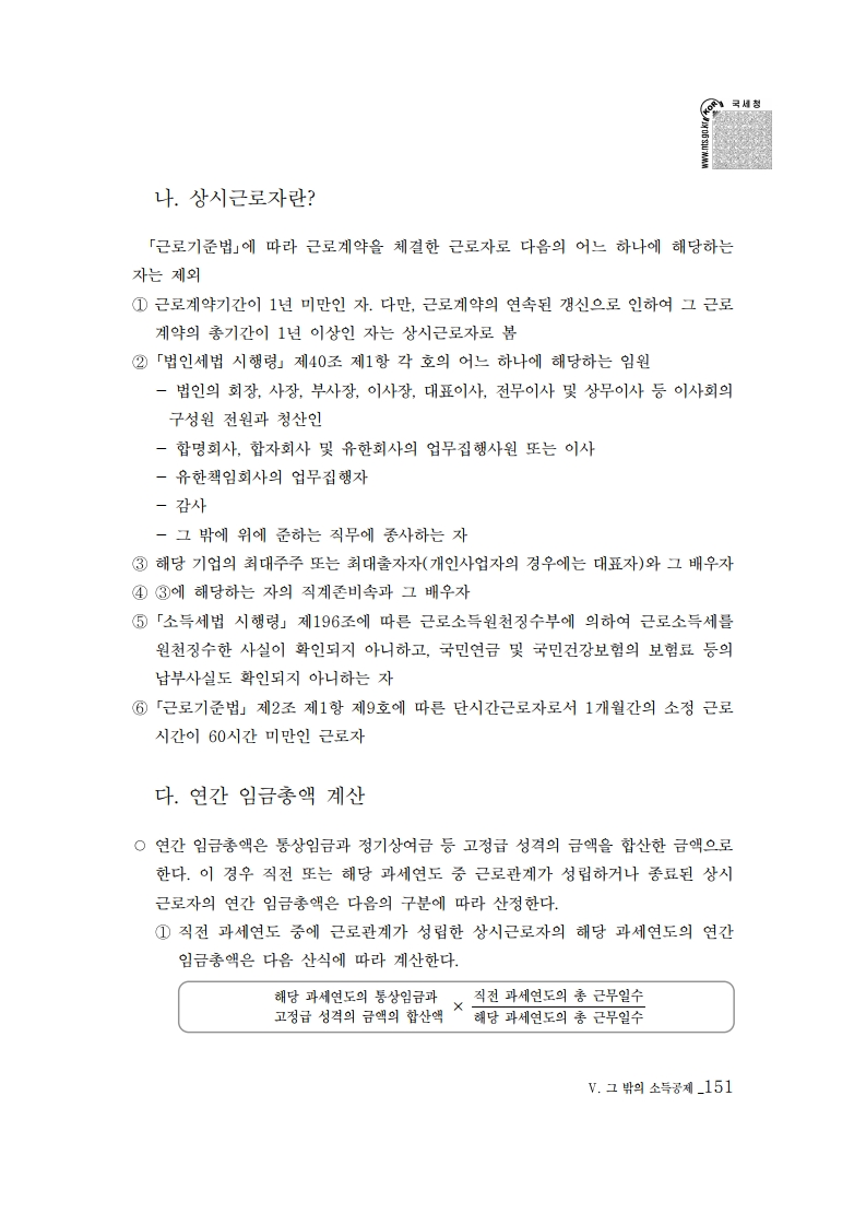2019_yearend.pdf_page_165.png