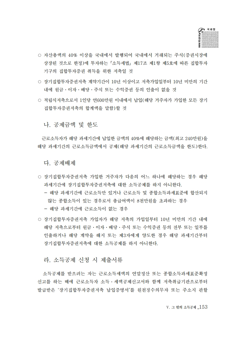 2019_yearend.pdf_page_167.png