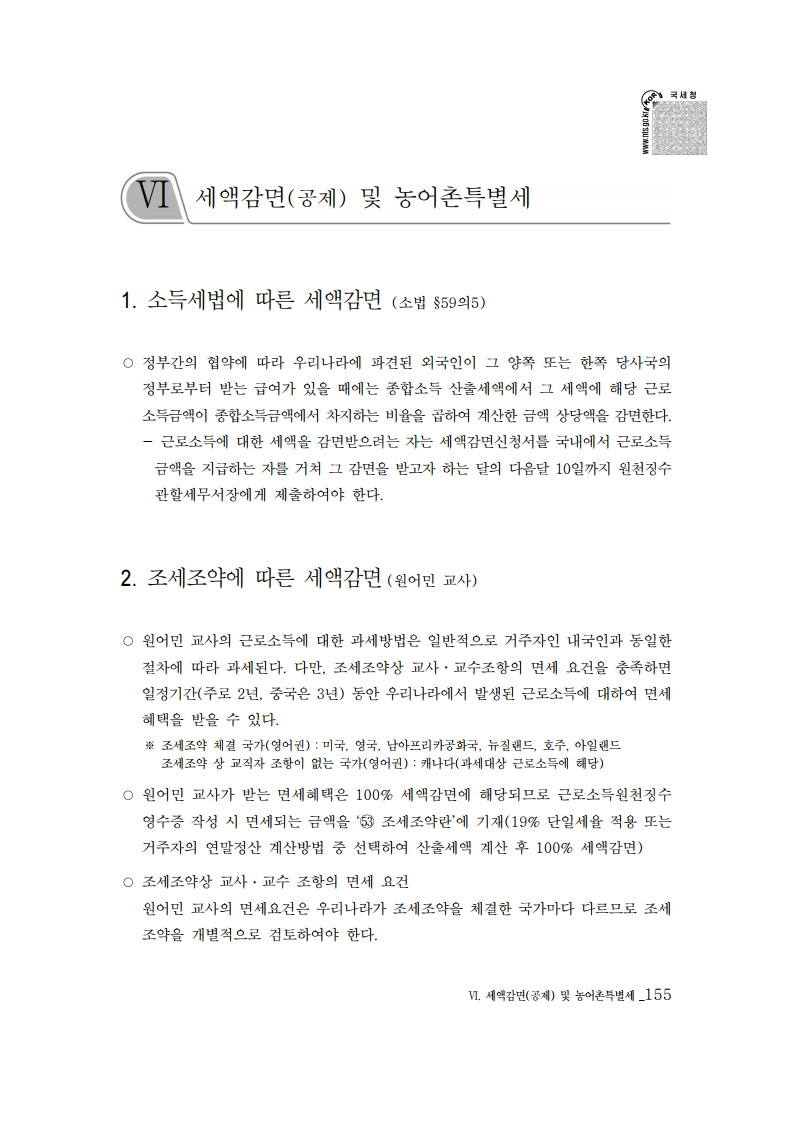 2019_yearend.pdf_page_169.png
