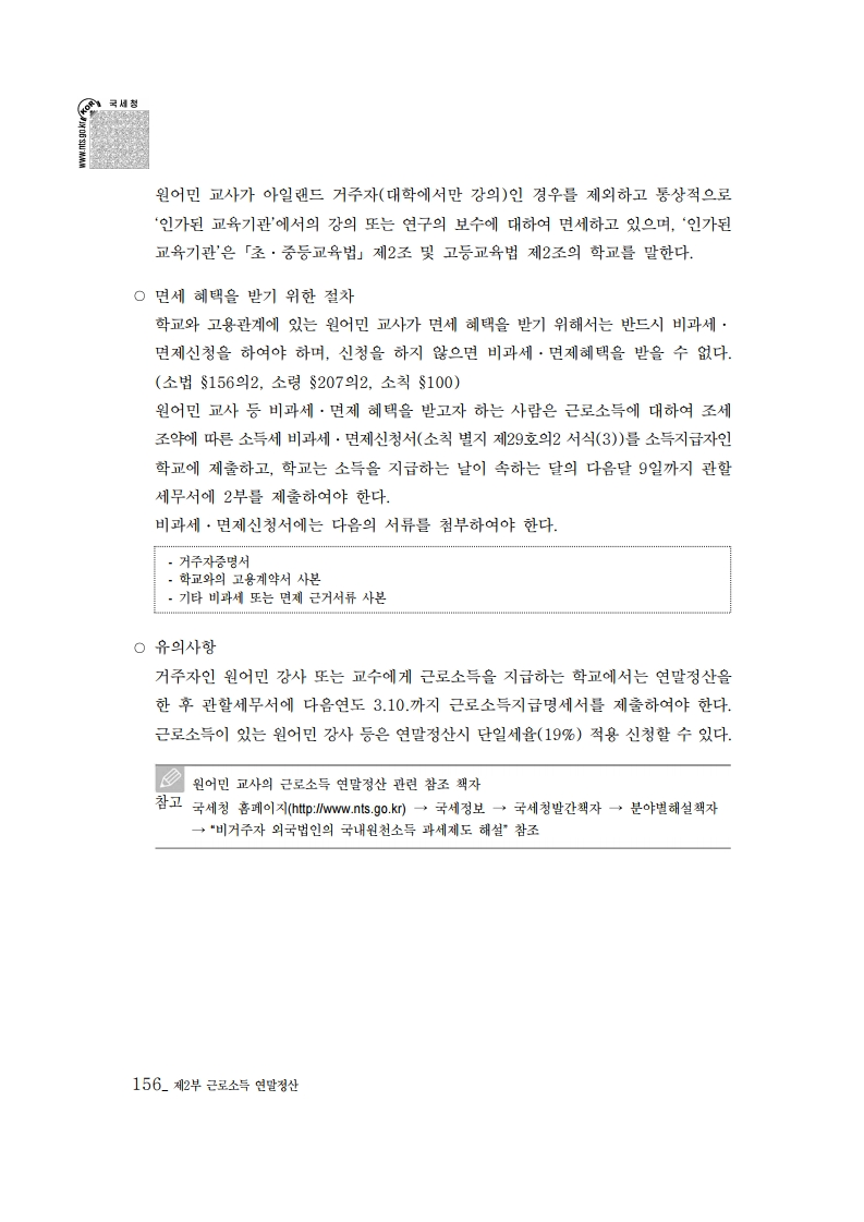 2019_yearend.pdf_page_170.png