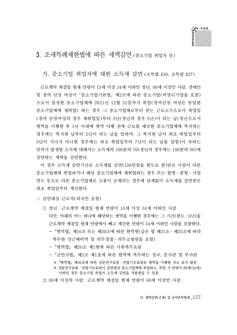 2019_yearend.pdf_page_171.png