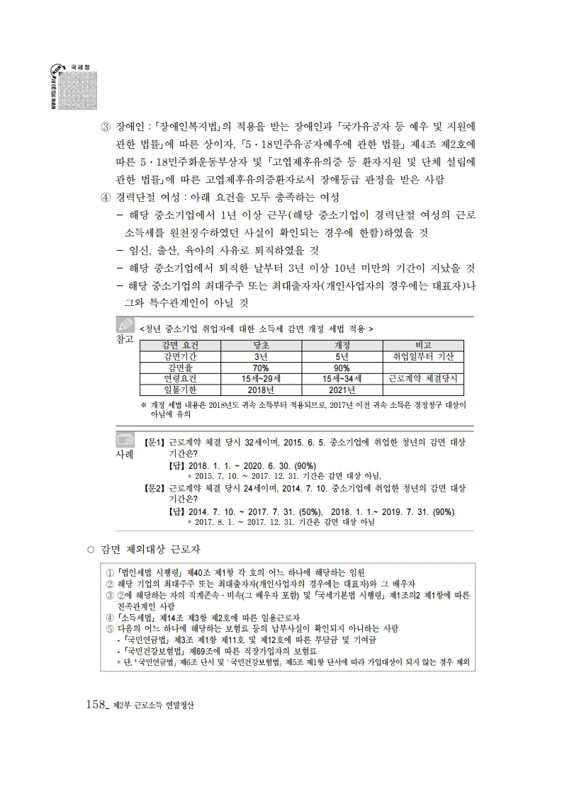 2019_yearend.pdf_page_172.png